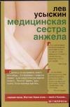 Усыскин Л.Б. - Медицинская сестра Анжела' обложка книги