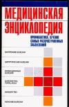 Фадеева Т.Б. - Медицинская энциклопедия' обложка книги