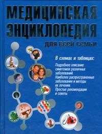 Медицинская энциклопедия для всей семьи - фото 1