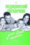 Мордовская А.А. - Медицинский справочник для всей семьи' обложка книги