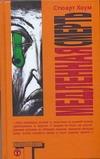 Хоум С. - Медленная смерть' обложка книги