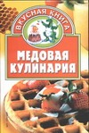 Онипко В.Д. - Медовая кулинария' обложка книги