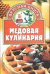 Медовая кулинария Онипко В.Д.