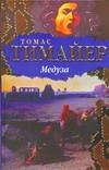 Тимайер Томас - Медуза' обложка книги