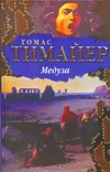 Медуза Тимайер Томас