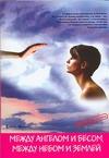 Феникс Елена - Между ангелом и бесом, Между небом и землей' обложка книги