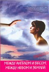 Между ангелом и бесом, Между небом и землей Феникс Елена