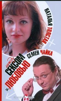 Толстая Наталья - Между сексом и любовью обложка книги
