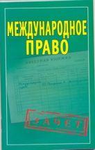 Петренко А.В. - Международное право. Шпаргалки' обложка книги