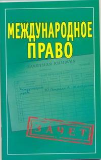 Международное право. Шпаргалки Петренко А.В.