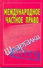 Смирнов П.Ю. - Международное частное право. Шпаргалки' обложка книги
