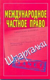 Международное частное право. Шпаргалки Смирнов П.Ю.