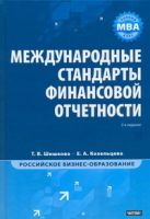 Шишкова Т.В. - Международные стандарты финансовой отчетности' обложка книги