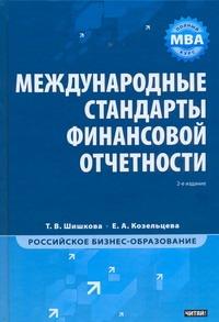 Международные стандарты финансовой отчетности Шишкова Т.В.
