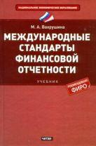 Вахрушина М.А. - Международные стандарты финансовой отчетности' обложка книги