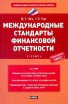 Чая В.Т. - Международные стандарты финансовой отчетности' обложка книги