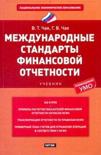 Международные стандарты финансовой отчетности Чая В.Т.