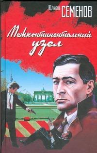 Межконтинентальный узел Семенов Ю.С.