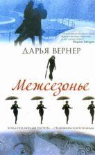 Вернер Дарья - Межсезонье' обложка книги