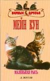 Жугля Л.В. - Мейн кун' обложка книги