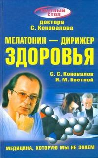 Мелатонин - дирижер здоровья Коновалов С.С.