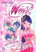 Будзи Риджина - Мелодия для Музы' обложка книги