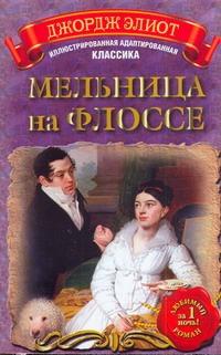 Элиот Джордж - Мельница на Флоссе обложка книги