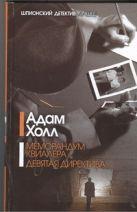 Холл Адам - Меморандум Квиллера. Девятая директива' обложка книги