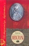Ришелье А.Ж.де - Мемуары' обложка книги