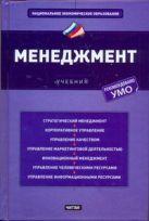 Ашмарина С.И. - Менеджмент' обложка книги