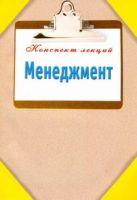 Данилов А. - Менеджмент' обложка книги