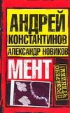 Константинов А.Д. - Мент обложка книги