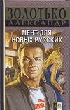 Золотько А. - Мент для новых русских' обложка книги