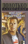 Мент для новых русских Золотько А.
