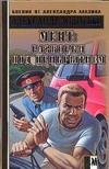Золотько А. - Мент: разборки под прикрытием обложка книги
