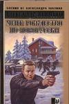 Золотько А. - Мент: Рождество по-новорусски' обложка книги