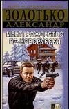 Золотько А. - Мент:Рождество по-новорусски' обложка книги