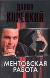 Ментовская работа Корецкий Д. А.
