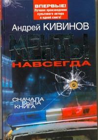 Менты навсегда Кивинов А.