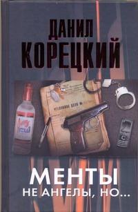 Данил Корецкий - Менты не ангелы, но... обложка книги