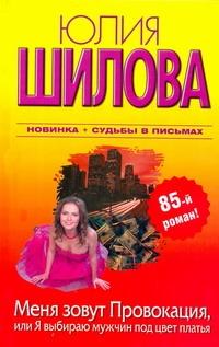 Меня зовут Провокация, или Я выбираю мужчин под цвет платья Шилова Ю.В.