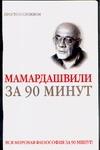 Скляренко Е. - Мераб Мамардашвили за 90 минут' обложка книги