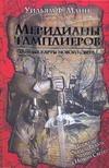 Манн Уильям Ф. - Меридианы тамплиеров. Тайные карты Нового Света' обложка книги