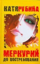 Рубина Катя - Меркурий - до востребования' обложка книги