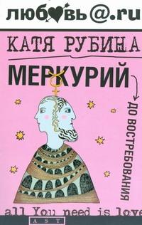 Меркурий - до востребования Рубина Катя