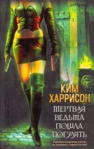 Харрисон Ким - Мертвая ведьма пошла погулять' обложка книги