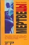 Чак Уильямс - Мертвецы' обложка книги