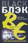 Блэк Итан - Мертвые незнакомцы' обложка книги