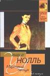 Нолль И. - Мертвый петух' обложка книги