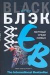 Блэк Итан - Мертвый среди живых обложка книги